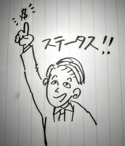 ステータス!.jpg