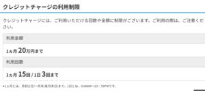 チャージ利用制限.png