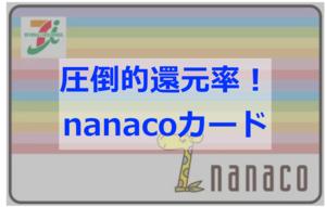 nanacoカードのコピー.png