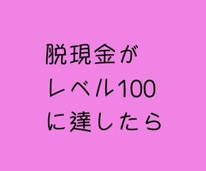 妄想脱現金.jpg