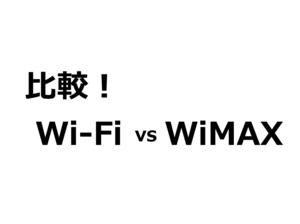 比較!民泊Wi-FivsWiMAX.jpg