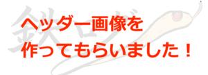 鉄ログ表紙.png